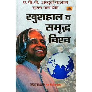 Khushhaal Va Samriddha Vishwa By A P J Abdul Kalam-(Hindi)