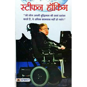 Stephen Hawking By Mahesh Sharma-(Hindi)
