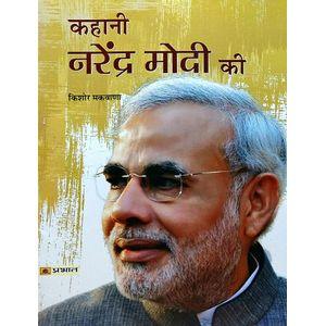 Kahani Narendra Modi Ki By Kishore Makwana-(Hindi)