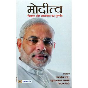 Moditva Vikas Aur Ashavad Ka Moolmantra By Siddharth Mazumdar-(Hindi)