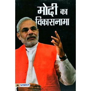 Modi Ka Vikasnama By Saravanan-(Hindi)