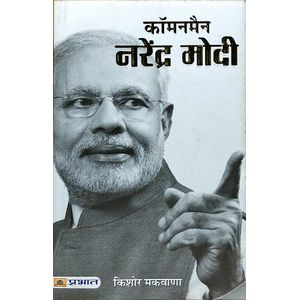 Commonman Narendra Modi By Kishore Makwana-(Hindi)