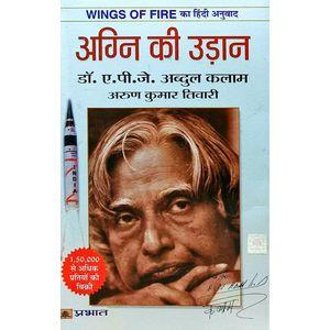 Agni Ki Udaan By A P J Abdul Kalam, Arun Tiwari-(Hindi)