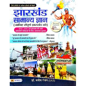 Jharkhand Samanya Gyan By Dr Manish Ranjan-(Hindi)