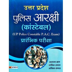 Uttar Pradesh Police Arakshi Constable Prarambhik Pariksha By Editorial Team-(Hindi)