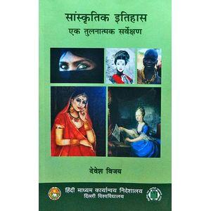 Sanskritik Itihas Ek Tulnatmak Sarvekshan By Devesh Vijay-(Hindi)