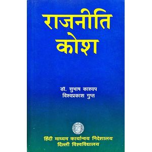 Rajneeti Kosh By Dr Subhash Kashyap-(Hindi)