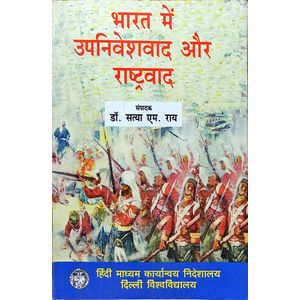 Bharat Me Upniveshvad Aur Rastravad By Dr Satya M Ray-(Hindi)