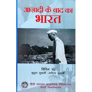 Azadi Ke Baad Ka Bharat By Bipin Chandra-(Hindi)
