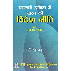 Badalti Duniya Mein Bharat Ki Videsh Neeti Bhag 1 By V P Dutt-(Hindi)