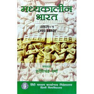 Madhyakalin Bharat Bhag 1, 750-1540 By Harishchandra Verma-(Hindi)