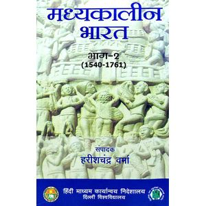 Madhyakalin Bharat Bhag 2, 1540-1761 By Harishchandra Verma-(Hindi)
