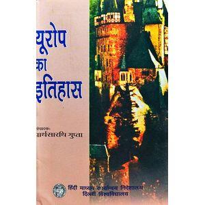 Urope Ka Itihas By Parthasarathi Gupta-(Hindi)
