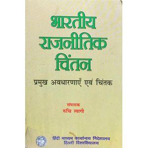 Bhartiya Rajneetik Chintan Pramukha Auvdharnaay Evam Chintak By Ruchi Tyagi-(Hindi)