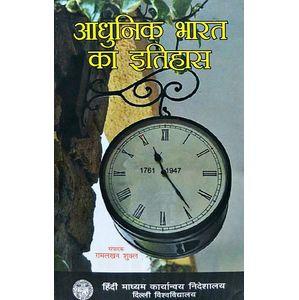 Aadhunik Bharat Ka Itihas By Ramlakhan Shukla-(Hindi)