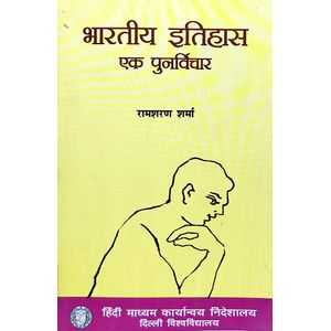 Bharatiya Itihas Ek Punarvichar By Ramsharan Sharma-(Hindi)