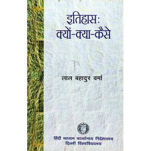 Itihas Kyo-Kya-Kaise By Lal Bahadur Varma-(Hindi)
