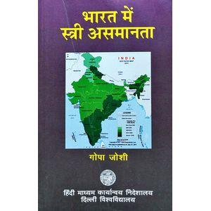 Bharat Mein Istri Aasmanata By Gopa Joshi-(Hindi)