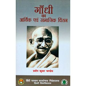 Ghandi Ka Arthik Evam Samajik Chintan By Pradeep Kumar Panday-(Hindi)