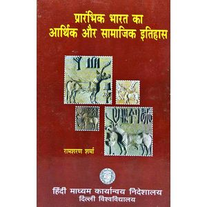 Prarambhik Bharat Ka Arthik Aur Samajik Itihas By Ramsharan Sharma-(Hindi)