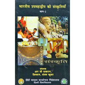 Bharatiya Upmahadweep Ki Sanskritiyan Bhag 2 By R C Thakran-(Hindi)