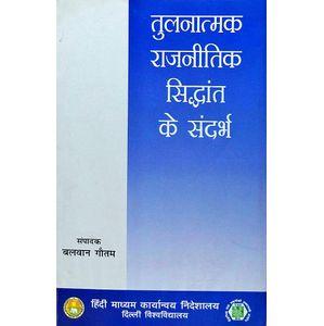 Tulnatmak Rajnitik Siddhant Ke Sandarbh By Balwan Gautam-(Hindi)