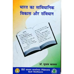 Bharat Ka Samvidhanik Vikas Aur Samvidhan By Dr Subhash Kashyap-(Hindi)