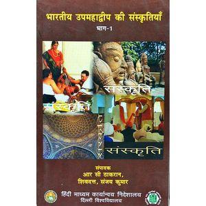 Bharatiya Upmahadweep Ki Sanskritiyan Bhag 1 By R C Thakran-(Hindi)