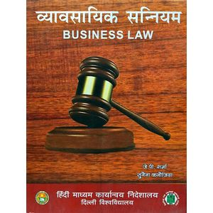 Business Law By J P Sharma, Dr Sunaina Kanojia-(Hindi)