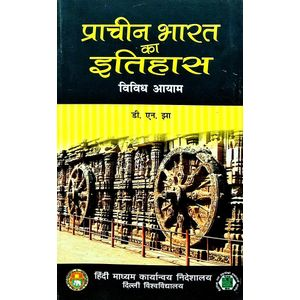 Prachin Bharat Ka Itihas By D N Jha-(Hindi)