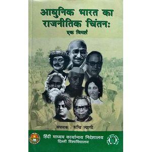 Adhunik Bhartiya Rajnitik Chintan Ek Vimarsh By Ruchi Tyagi-(Hindi)