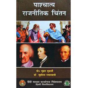 Paashchatya Rajneetik Chintan By Prof Subrat Mukherjee, Dr Susheela Ramaswami -(Hindi)