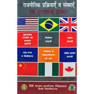 Rajnitik Prakriyaen Va Sansthaen Ek Tulnatmak Adhyayan By Asha Gupta-(Hindi)