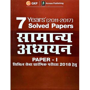 7 Years' Solved Papers (2011-2017) General Studies Paper 1 For Civil Services Preliminary Examination By Editorial Team-(Hindi)