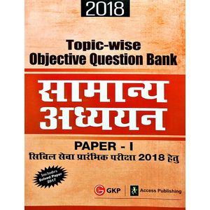 Topic Wise Objective Question Bank General Studies Paper 1 For Civil Services Preliminary Examination By Editorial Team-(Hindi)