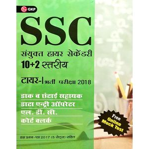 Ssc Combined Higher Secondary 10+2 Level Tier 1 By Editorial Team-(Hindi)