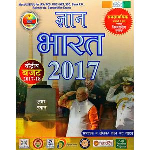 Gyan Bharat 2017 By Gyan Chand Yadav-(Hindi)