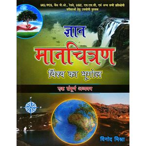 Gyan Manchitran Vishwa Ka Bhugol By Vinod Mishra-(Hindi)
