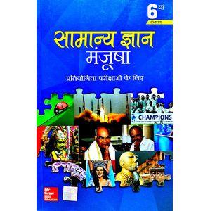 Samanya Gyan Manjusha By Editorial Team-(Hindi)