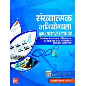 Sankhyatmaq Abhiyogyata By Ashutosh Kumar Pandey-(Hindi)
