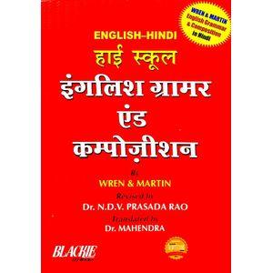 High School English Grammar & Composition By Wren & Martin-(Hindi)