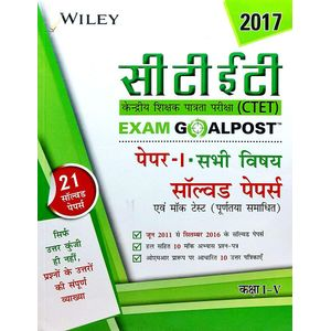 Wiley'S Ctet Exam Goalpost Paper 1 All Subjects Solved Papers & Mock Tests With Complete Solutions Class 1 To 5 By Editorial Team-(Hindi)