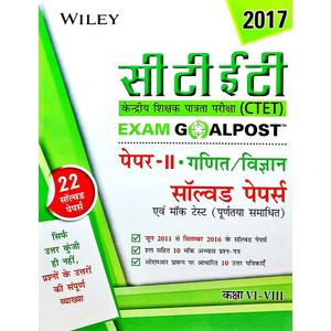 Wiley'S Ctet Exam Goalpost Paper 2 Maths Science Solved Papers & Mock Tests With Complete Solutions Class 6 To 8 By Editorial Team-(Hindi)