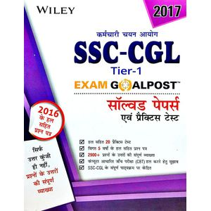 Wiley'S Ssc Cgl Tier 1 Exam Goalpost Solved Papers & Practice Tests By Editorial Team-(English)