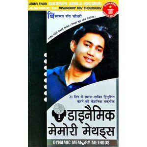 Dynamic Memory Methods By Biswaroop Roy Choudhray-(Hindi)