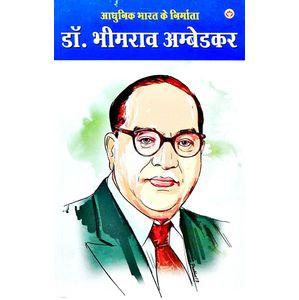 Aadhunik Bharat Ke Nirmata Dr Bhimrao Ambedkar By Mahesh Ambedkar-(Hindi)