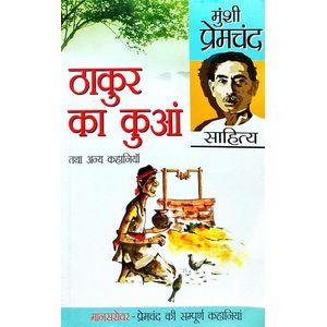 Thakur Ka Kuan Mansarovar Bhag 1-2 Evam Anya Kahaniya By Prem Chand-(Hindi)