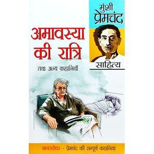Amavasya Ki Raatri Mansarovar Bhag 5-6 Evam Anya Kahaniya By Preamchand-(Hindi)