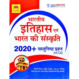 Bharatiya Itihas Evam Bharat Ki Sanskriti 2020 Vastunishtha Prasn By Editorial Team-(Hindi)