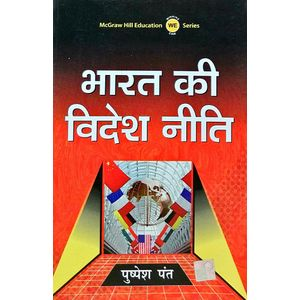 Bharat Ki Videsh Neeti By Pushpesh Pant-(Hindi)